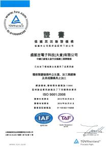 ISO 证书-page-001